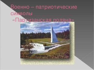 Военно – патриотические символы «Партизанская поляна»