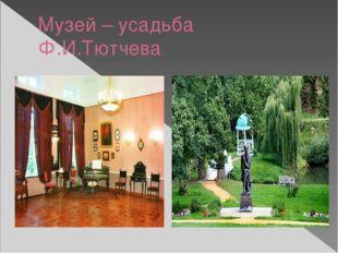 Музей – усадьба Ф.И.Тютчева