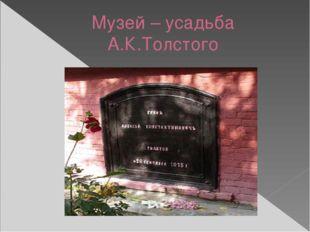 Музей – усадьба А.К.Толстого