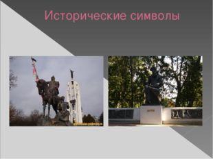 Исторические символы