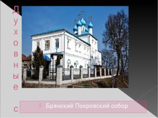 Духовные символы Брянский Покровский собор