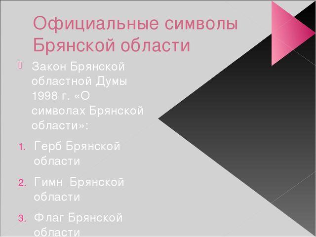 Официальные символы Брянской области Закон Брянской областной Думы 1998 г. «О...