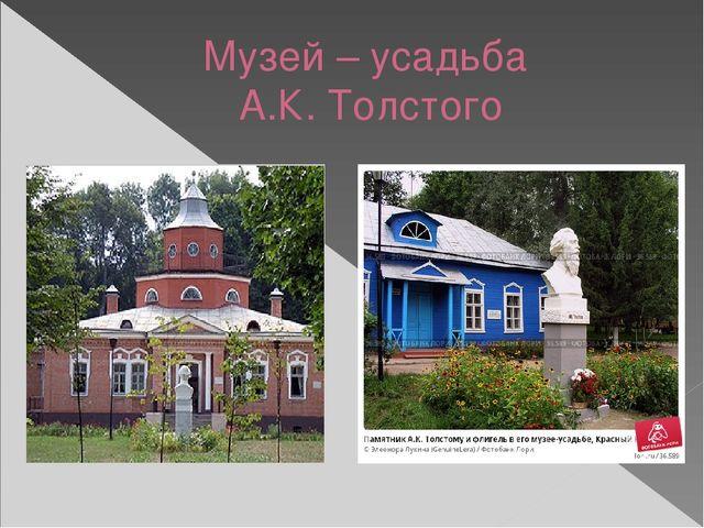 Музей – усадьба А.К. Толстого