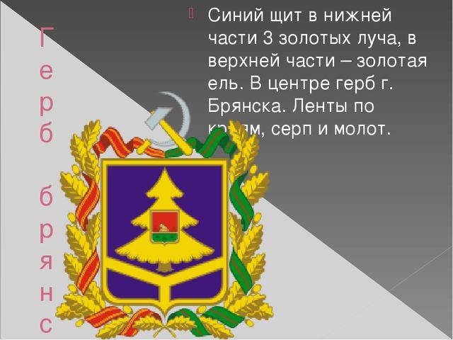 Герб брянской области Синий щит в нижней части 3 золотых луча, в верхней част...