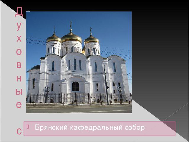 Духовные символы Брянский кафедральный собор