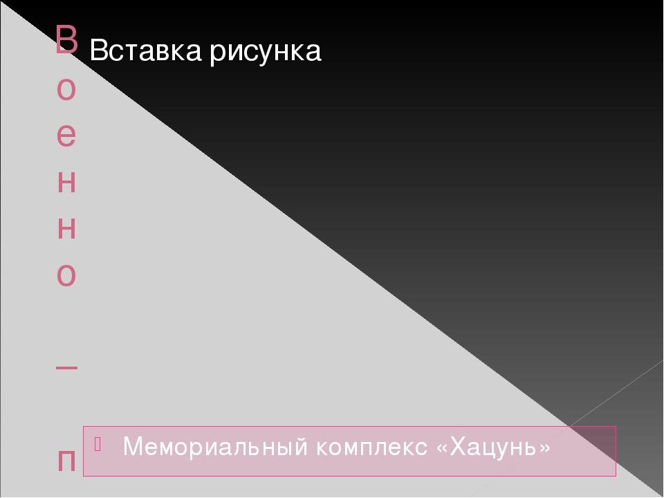 Военно – патриотические символы Мемориальный комплекс «Хацунь»
