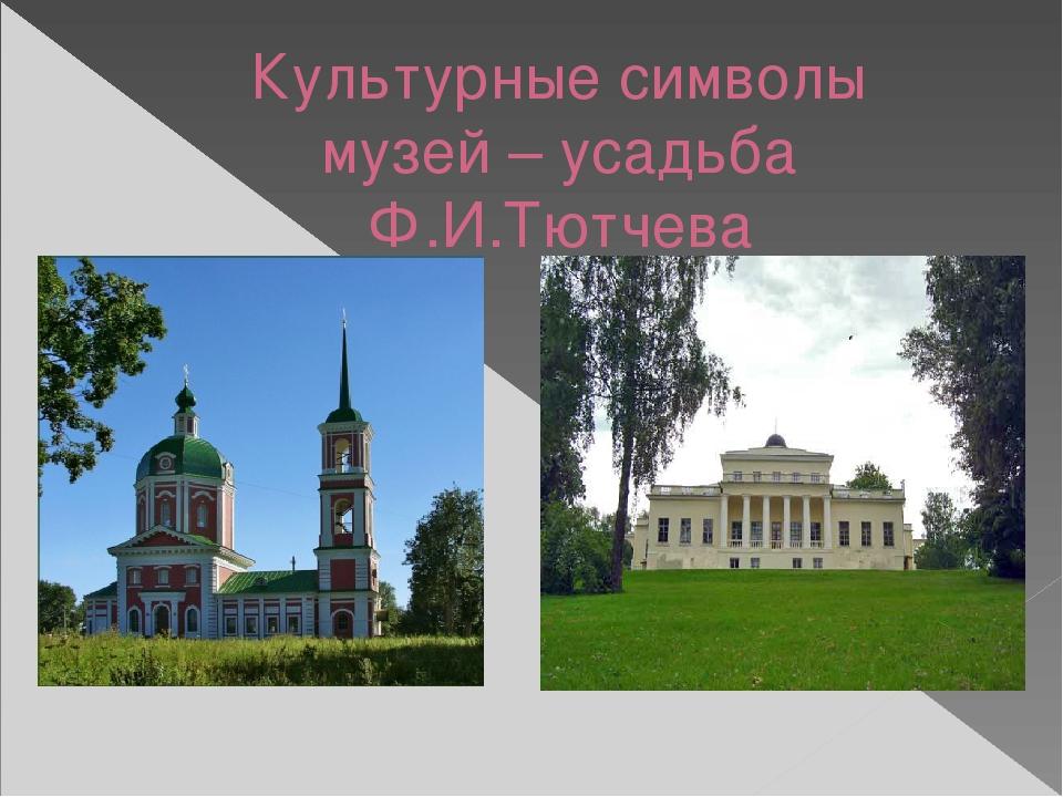 Культурные символы музей – усадьба Ф.И.Тютчева