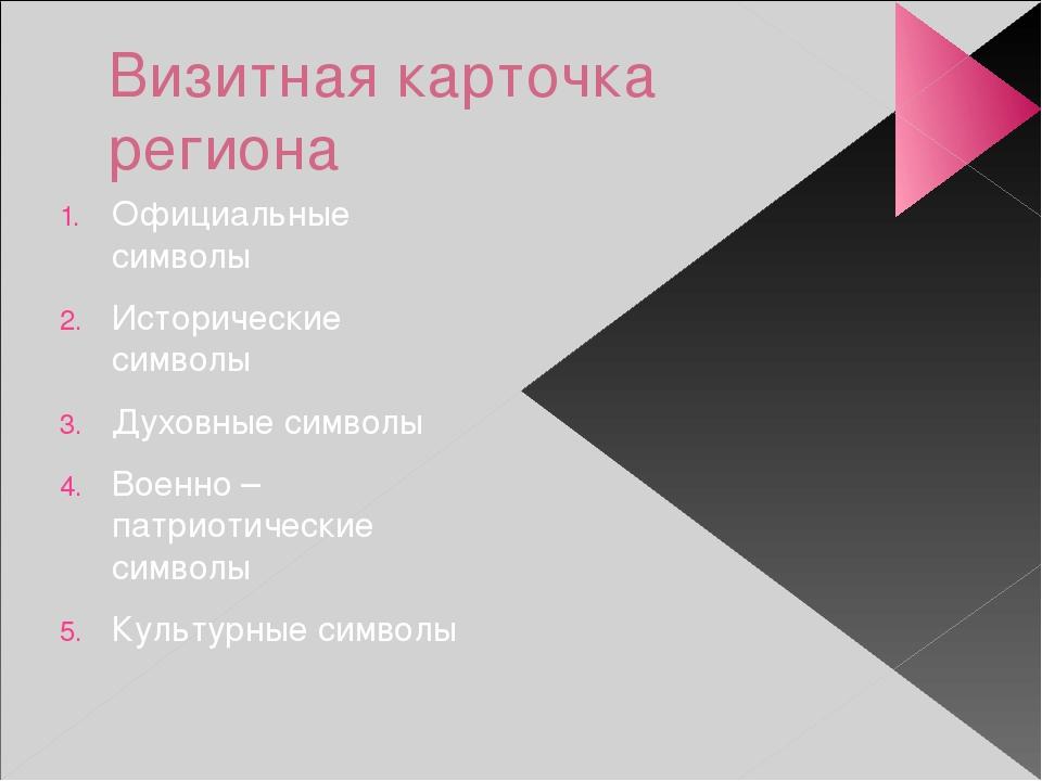 Визитная карточка региона Официальные символы Исторические символы Духовные с...