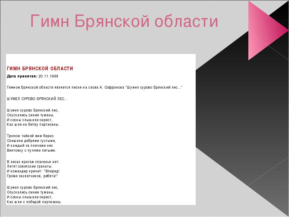Гимн Брянской области