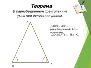 В равнобедренном треугольнике углы при основании равны. Теорема ДАНО: АВС –