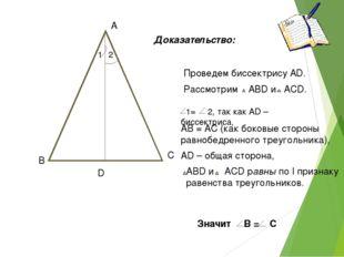 А В С АВ = AС (как боковые стороны равнобедренного треугольника), AD – общая
