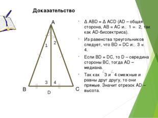 А В С D Доказательство 1 2 ∆ ABD = ∆ ACD (АD – общая сторона, АВ = АС и 1 =