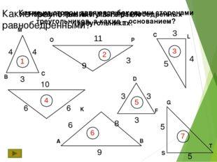 Какие треугольники являются равнобедренными? 4 4 3 10 6 6 3 3 3 5 5 М В С О Р