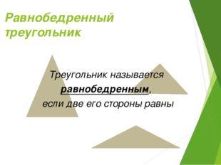 Равнобедренный треугольник Треугольник называется равнобедренным, если две е