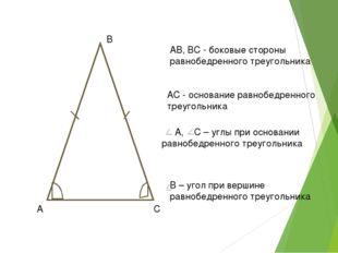 А В С АВ, ВС - боковые стороны равнобедренного треугольника А, С – углы при