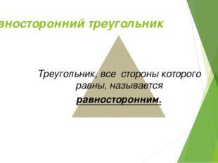 Равносторонний треугольник Треугольник, все стороны которого равны, называетс