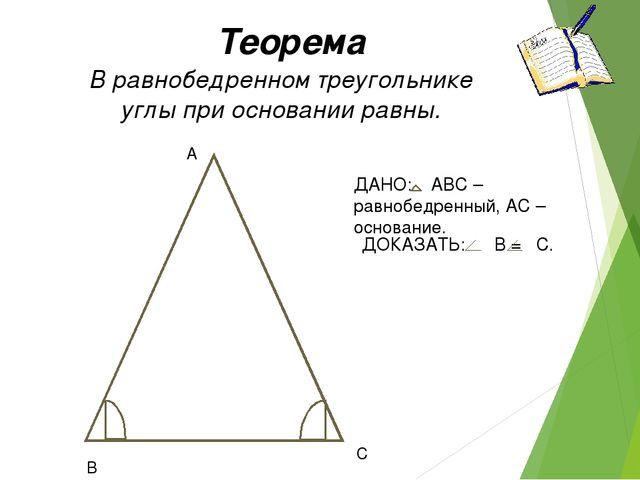 В равнобедренном треугольнике углы при основании равны. Теорема ДАНО: АВС –...