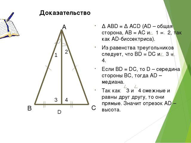 А В С D Доказательство 1 2 ∆ ABD = ∆ ACD (АD – общая сторона, АВ = АС и 1 =...