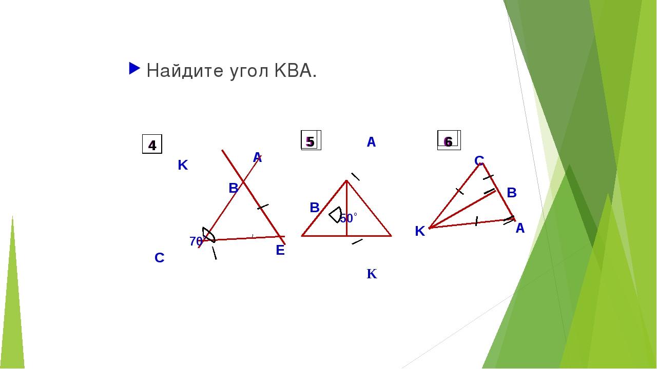 Найдите угол KBA. 4 5 6 ┐