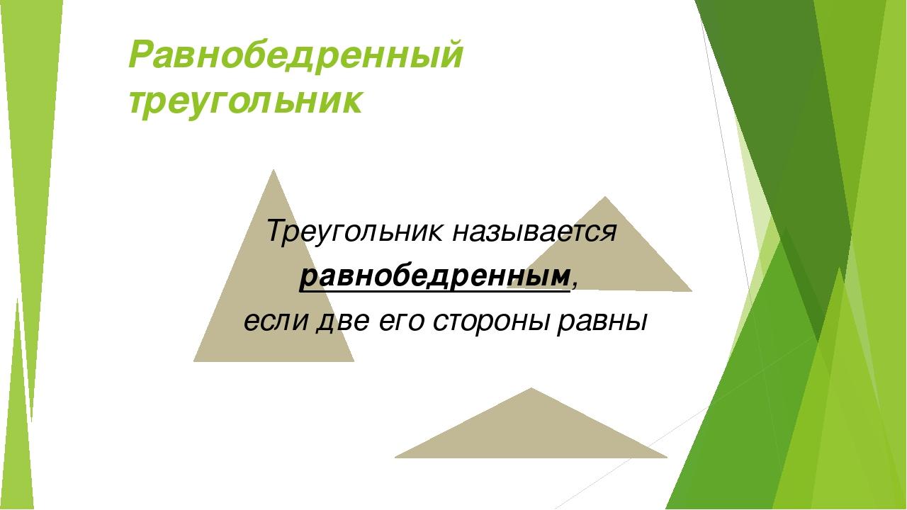 Равнобедренный треугольник Треугольник называется равнобедренным, если две е...
