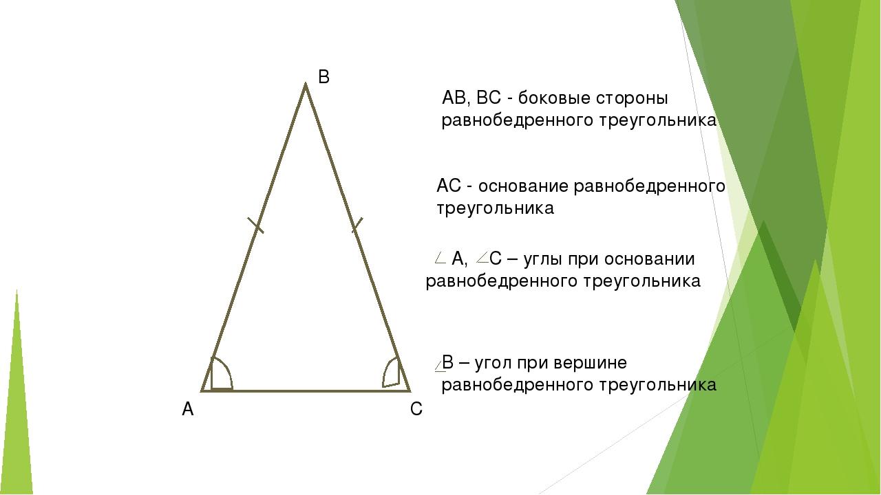 А В С АВ, ВС - боковые стороны равнобедренного треугольника А, С – углы при...