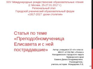 ХХV Международные рождественские образовательные чтения (г. Москва, 25-27.01.