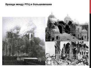 Вражда между РПЦ и большевиками