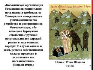 «Коломенская организация большевиков единогласно постановила требовать от С