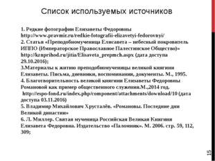 Список используемых источников 1. Редкие фотографии Елизаветы Федоровныhttp