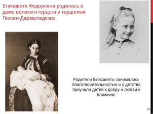 Елизавета Федоровна родилась в доме великого герцога и герцогини Гессен-Дармш