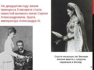 На двадцатом году жизни принцесса Елисавета стала невестой великого князя Сер