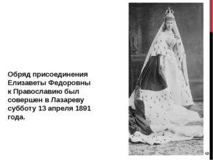 Обряд присоединения Елизаветы Федоровны к Православию был совершен в Лазареву