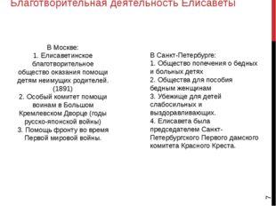 Благотворительная деятельность Елисаветы В Москве: 1. Елисаветинское благотво