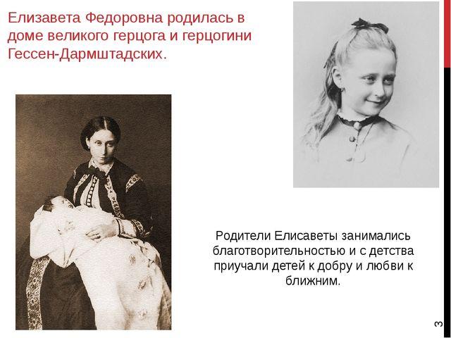 Елизавета Федоровна родилась в доме великого герцога и герцогини Гессен-Дармш...