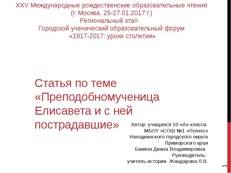 ХХV Международные рождественские образовательные чтения (г. Москва, 25-27.01....