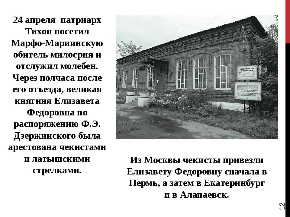 24 апреля патриарх Тихон посетил Марфо-Мариинскую обитель милосрия и отслуж...
