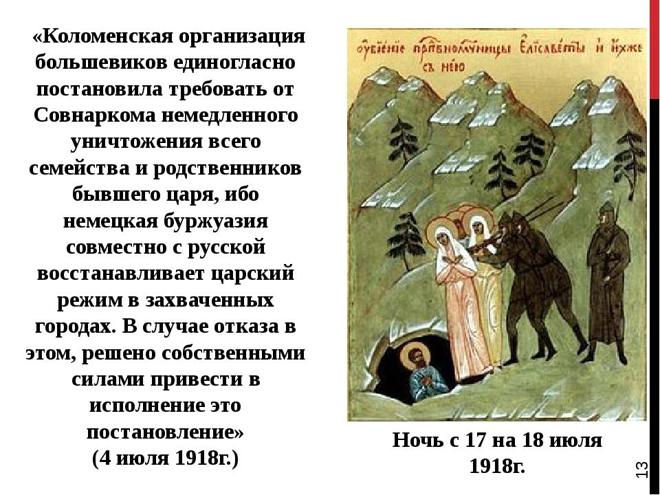 «Коломенская организация большевиков единогласно постановила требовать от С...