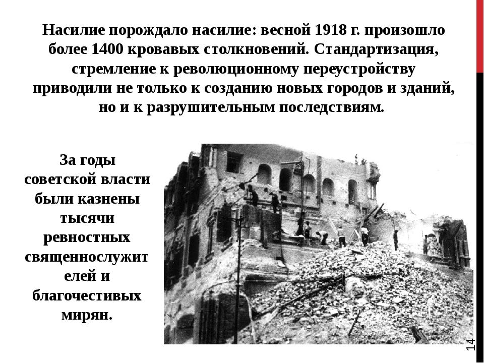 За годы советской власти были казнены тысячи ревностных священнослужителей и...