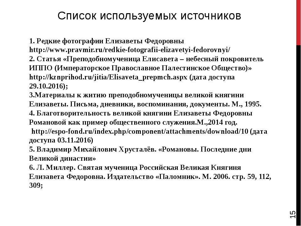 Список используемых источников 1. Редкие фотографии Елизаветы Федоровныhttp...