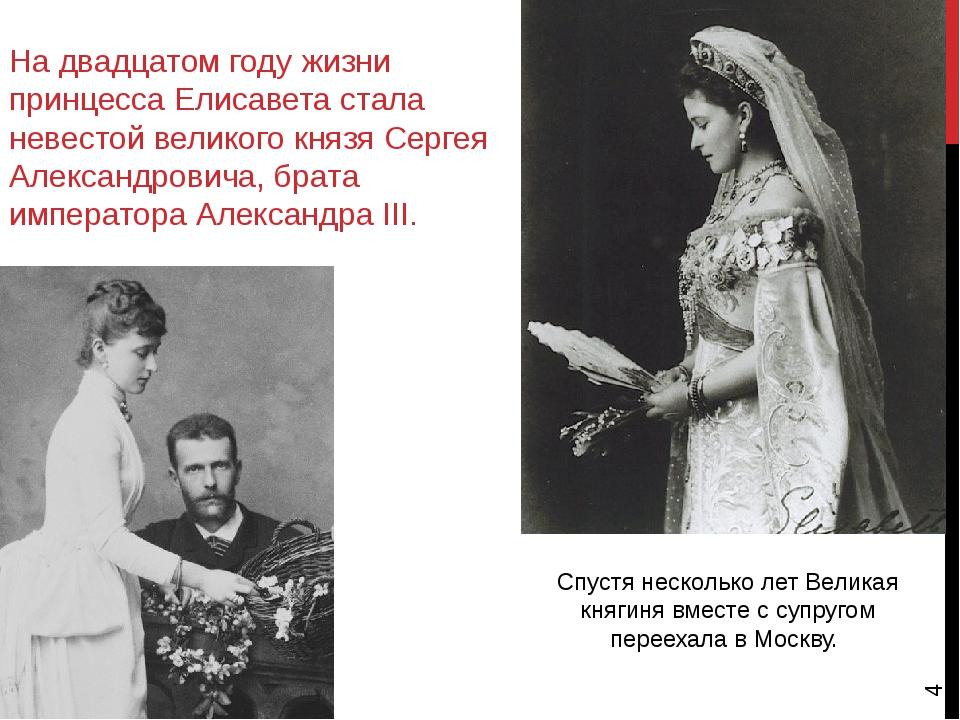 На двадцатом году жизни принцесса Елисавета стала невестой великого князя Сер...