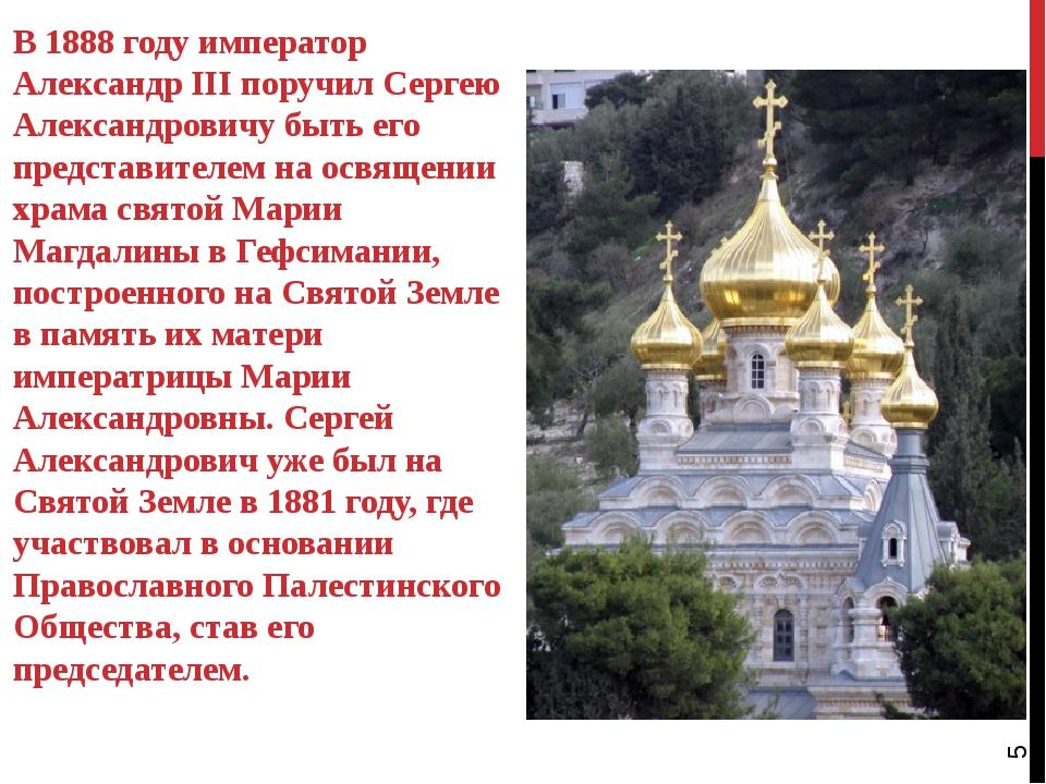 В 1888 году император Александр III поручил Сергею Александровичу быть его пр...