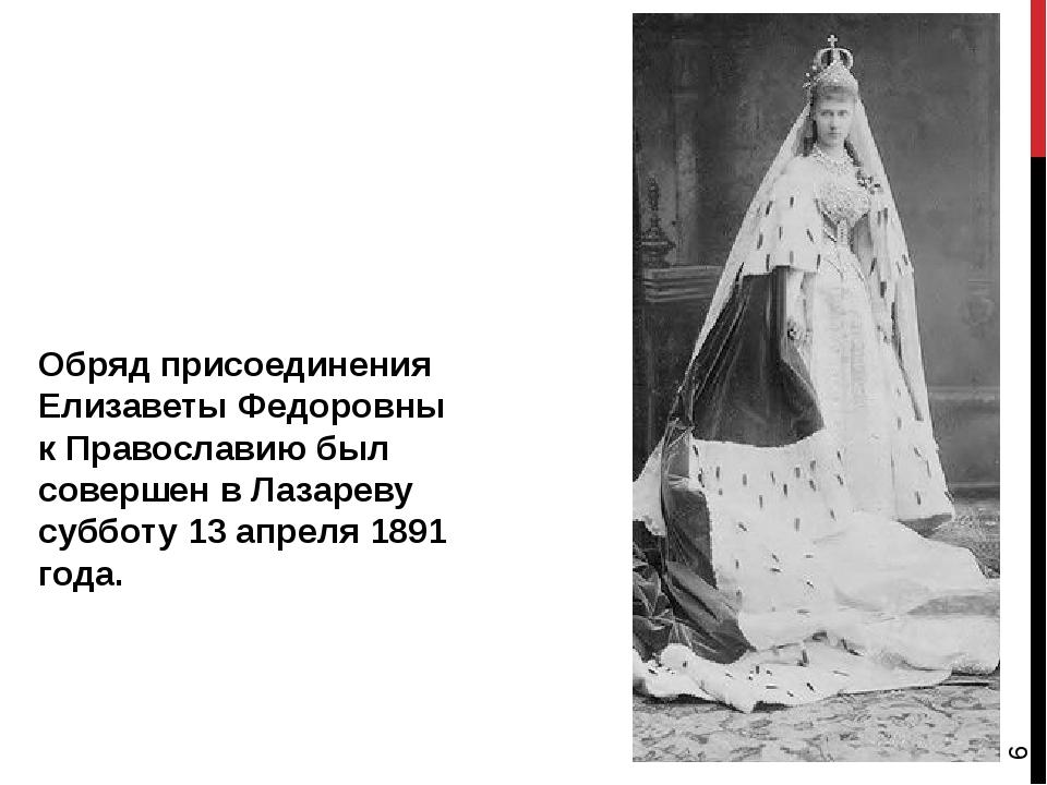 Обряд присоединения Елизаветы Федоровны к Православию был совершен в Лазареву...