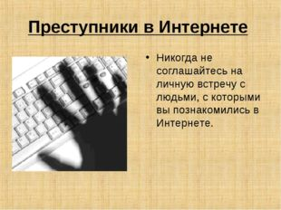 Преступники в Интернете Никогда не соглашайтесь на личную встречу с людьми, с