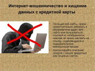 Интернет-мошенничество и хищение данных с кредитной карты Посещая веб-сайты,