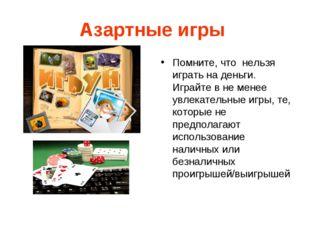 Азартные игры Помните, что нельзя играть на деньги. Играйте в не менее увлека