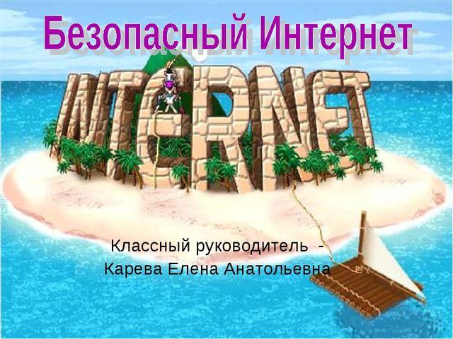 Классный руководитель - Карева Елена Анатольевна