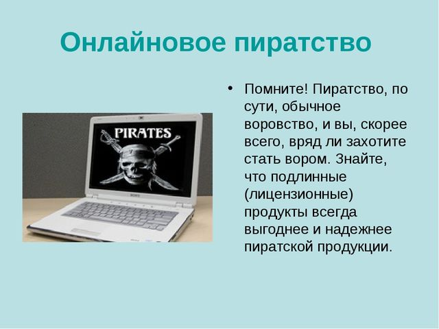Онлайновое пиратство Помните! Пиратство, по сути, обычное воровство, и вы, ск...