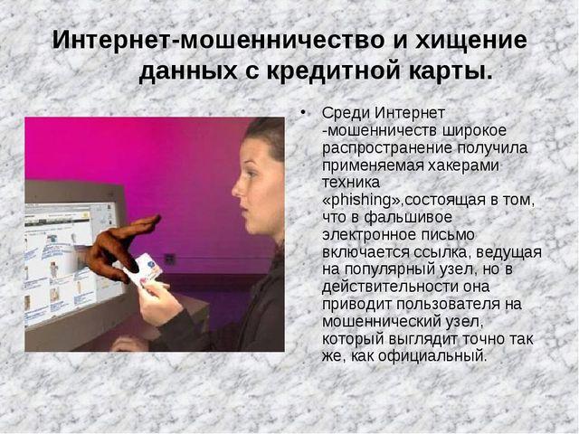 Интернет-мошенничество и хищение данных с кредитной карты. Среди Интернет -мо...