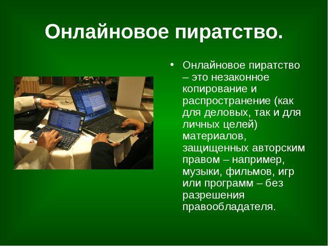 Онлайновое пиратство. Онлайновое пиратство – это незаконное копирование и рас...