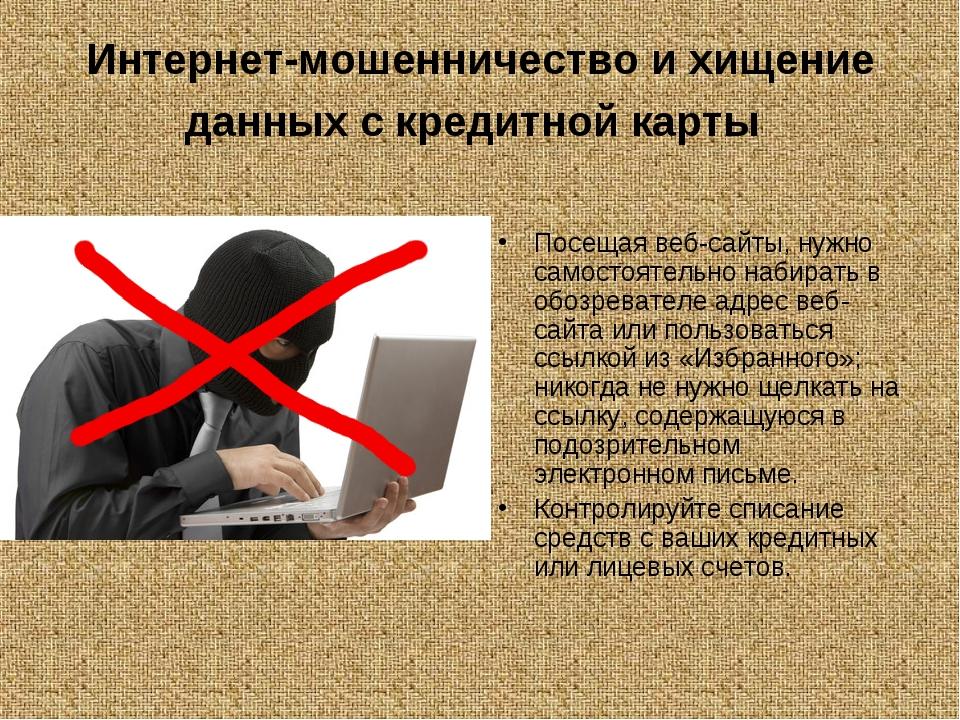 Интернет-мошенничество и хищение данных с кредитной карты Посещая веб-сайты,...
